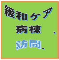 ◇要申込◇12月21日(土)14:00~ がん研有明病院緩和ケア訪問