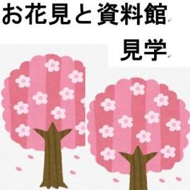 ▲予告▼4月2日(日) 多磨全生園のお花見&資料館見学