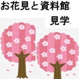 ▲終了▼4月2日(日) 多磨全生園のお花見&資料館見学