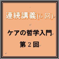 ◎盛会御礼◎5月6日(土)14:00~連続講座「ケアの哲学入門」第2回