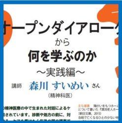◆盛会御礼◆5月28日(日)14:00~5月例会「オープンダイアローグ」から何を学ぶのか