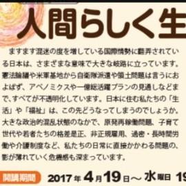 ◆春季教養講座◆人間らしく生きる~さまよう世界 日本はどこへ行くのか~