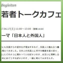 ◆終了◆6月17日(土)11:00~ 若者トークカフェ@法政大学