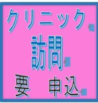 """◆参加者感想を""""会報・報告・感想""""欄に◆8月19日(土)花の谷クリニック訪問"""