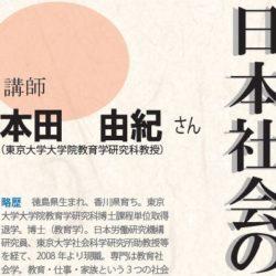 ●盛会御礼●7月16日(日)14:00~公共哲学を学ぶ会「日本社会の現状と課題」
