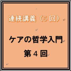 ◎予告◎9月9日(土)14:00~連続講座「ケアの哲学入門」第4回