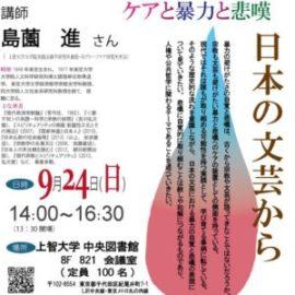 ◎要 申込!◎9月24日(日)14:00~ 9月例会「ケアと暴力と悲嘆」ー日本の文芸からー