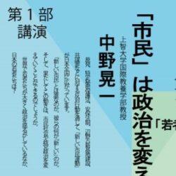 ◆案内◆10月14日(土)14:00~ 10月公共例会「講演と若者によるシンポジウム」
