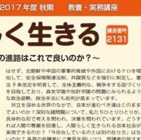 ◆要申込◆秋期教養講座:10月11日~1月17日 人間らしく生きる~対立を深める世界。日本の進路は?~