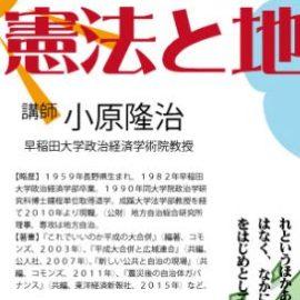 ◆盛会御礼◆11月19日(日)14:00~ 公共哲学を学ぶ会『憲法と地方政治』