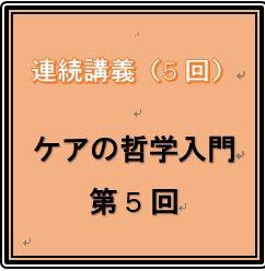 ◆終了◆3月24日(日) 14:00~ ケアの哲学入門講座 第5回「みる・きく・はなす  〜ケアと〈身振り〉の哲学〜」