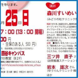 ◆盛会御礼◆2月25日(日)13:30~2月例会「オープンダイアローグ」から何を学ぶのか