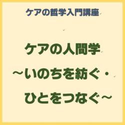 ◆盛会御礼◆6月17日(日) 14:00~ 臨床で働くということ~選択を巡る苦悩を引き受ける
