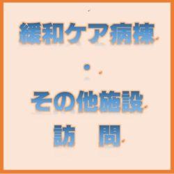 ◆受付終了◆3月4日(日) 14:00~「がん研有明病院緩和ケア病棟」訪問