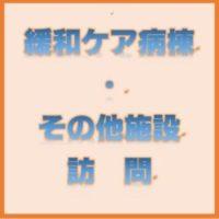◆要申込◆9月21日(土)14:00~聖路加国際病院緩和ケア病棟