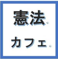 ◆終了◆2月27日(木)18:30~憲法カフェ@四谷『アメリカから、ユーラシアまで』