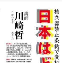 ◆終了◆3月24日(土)17:30~3月例会・ICAN ノーベル平和賞受賞記念 川崎哲講演会