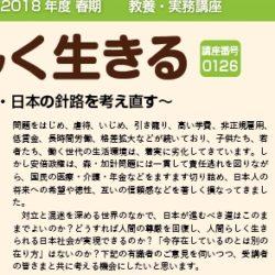 ◆上智公開講座 (No.0126) 要申込◆4月18日(水)19:00~ 全11回