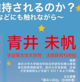 """◆案内◆7月7日(土)14:00~公共哲学を学ぶ会""""平和主義は維持されるのか?"""""""
