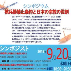 ◆盛会御礼◆9月20日18:30~シンポジウム「核兵器禁止条約と日本の宗教の役割」