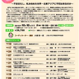 ◆申込は11月7日まで◆上智公開講座 (No.2126)ソフィア・コミュニティ・カレッジ 2018年度秋期