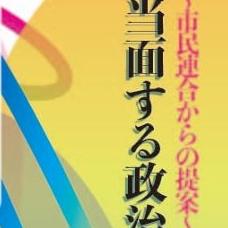 ◆案内◆11月17日14:00~公共哲学を学ぶ会「当面する政治課題にどう取り組むか?」