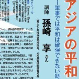 ◆盛会御礼◆2月16日(土)14:00~ 2月例会『アジアの平和の模索』