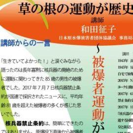 ◆盛会御礼◆3月16日(土)14:00~ 3月例会『草の根の運動が歴史を変えた~被爆者運動が訴えること~』