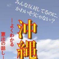 ◆案内◆4月21日(日)14:00~公共哲学を学ぶ会「よくわかる憲法の話」
