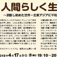 ◆要申込! 春期講座◆上智大学コミュニティカレッジ「人間らしく生きる」