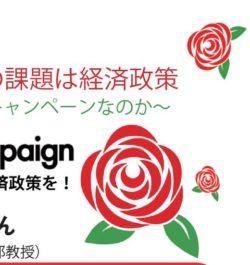 ◆盛会御礼◆5月19日(日) 14:00~ 公共哲学を学ぶ会「安倍政権に勝つための課題は経済政策!」