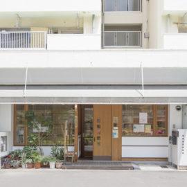 ◆終了◆6月29日(土)「暮らしの保健室」訪問見学会