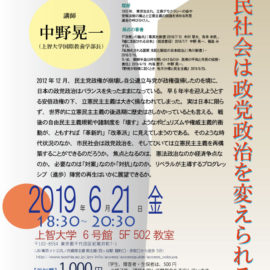 ◆盛会御礼◆6月21日(金)市民社会は政党政治を変えられるか