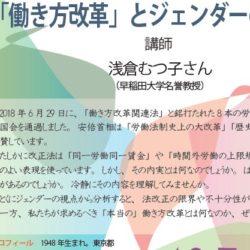 ◆盛会御礼◆7月13日(土)14:00~公共哲学を学ぶ会 『働き方改革』とジェンダーの視点
