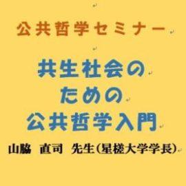 ◆盛会御礼◆11月30日(土)14:00~ 公共哲学セミナー「共生社会のための公共哲学入門」