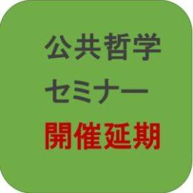 ◇開催延期◇10月12日(土)14:00~公共哲学セミナー「共生社会のための公共哲学入門」