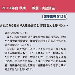 ◆秋期講座◆上智大学コミュニティカレッジ「人権とケア」