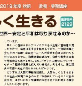 ◆秋期講座◆上智大学コミュニティカレッジ「人間らしく生きる」