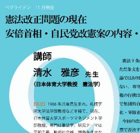 ◆案内◆11月24日(土)14:00~11月例会『憲法改正問題の現在』-安倍首相・自民党改憲案の内容・問題点と今後の動き-