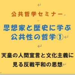 ◇盛会御礼◇1月25日(土)14:00~公共哲学セミナー『天皇の人間宣言と文化主義に見る反戦平和の思想』