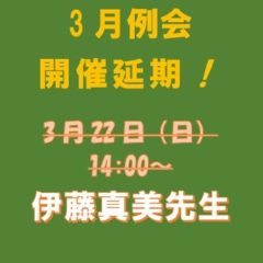 ◆開催延期◆3月22日(日)14:00~3月例会『花の谷クリニックにおける緩和ケアの歩み』