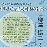 ◆盛会御礼◆2月22日(土)14:00~2月例会本当の脅威と本当の解決とは何か?~混迷する世界で考える日本の針路~