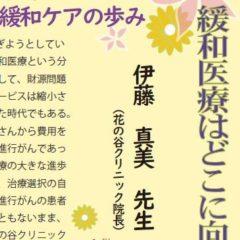 ◆案内◆3月22日(日)14:00~3月例会『花の谷クリニックにおける緩和ケアの歩み』