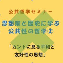 ◆開催延期◆3月29日(日)14:00~公共哲学セミナー「カントに見る平和と友好性の思想」