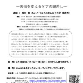 3/28(日) 連続講義・ケアの哲学入門2021(第2回)