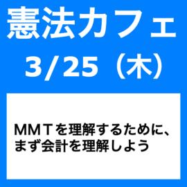 3/25(木) 憲法カフェ MMTを理解するために、まず会計を理解しよう