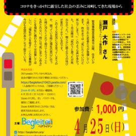 4/25(日) 「死にたくないけど死んでしまう」貧困非常事態宣言発令中!(4月例会)