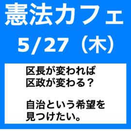 5/27(木) 区長が変われば区政が変わる? 自治という希望を見つけたい。