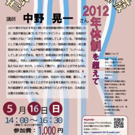 5/16(日) 市民と立憲野党のつくる選択肢:2012年体制を超えて