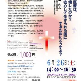 6月26日 日本の医療はなぜ崩壊したのか?